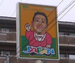 JAPANオヤジ