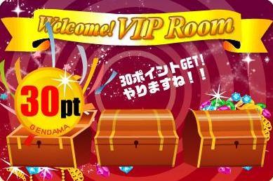 げん玉1万円の館VIPRoom30ptGET!