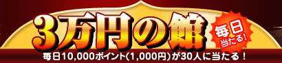 毎日30人に1000円が当たる 3万円の館
