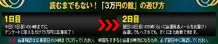 読むまでもない!「3万円の館」の遊び方