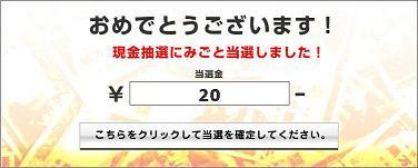 げん玉 ベルーナ現金当選20円