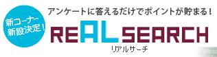 reALsearch