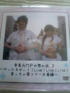 幸美AMPの想ひ出.3~やったるぜぃ!!Live!Live!Live!食っちゃ寝ツアー☆春編~