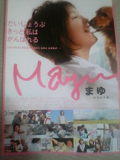 『Mayu-ココロの星-』