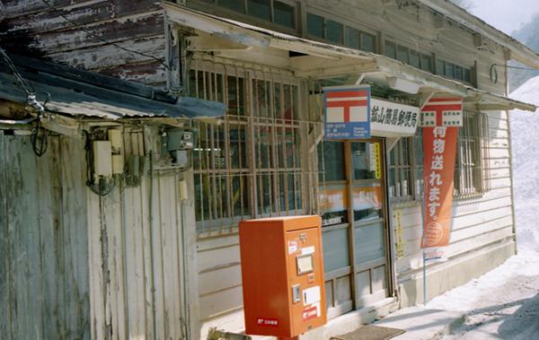 ニッチツ鉱山の郵便局