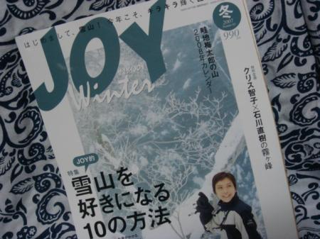 JOY冬No.1