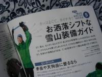 JOY冬No.2
