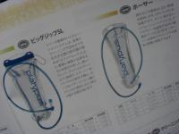 カスケードデザインNo.7