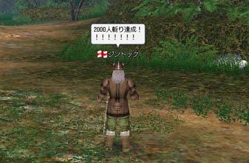 2000人斬り達成!