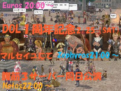 3サーバ同日公演