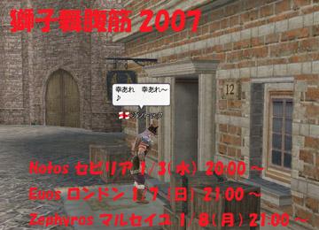 獅子舞腹筋2007