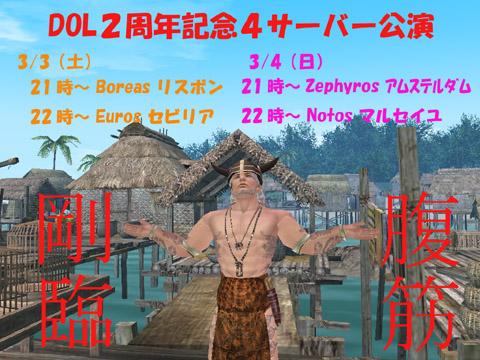 2周年記念公演ポスター