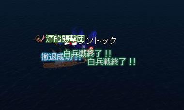 恐怖!漂船襲撃団1