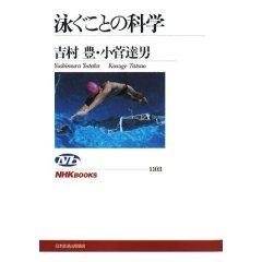 泳ぐことの科学