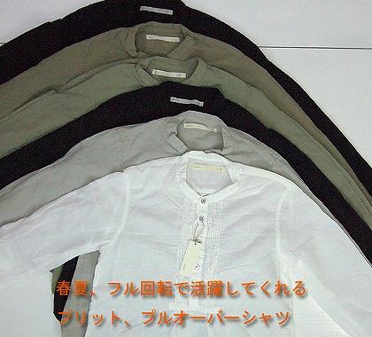 small-綿麻ローン、ピンタック使い、プルオーバーシャツ