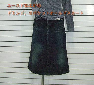 small-5ポケット、オールドデニムスカート