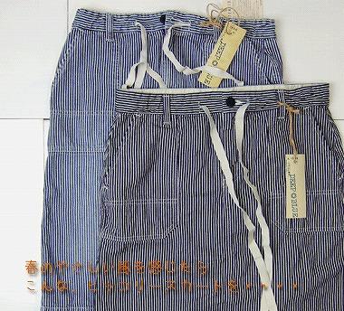 small-ディープブルー、ヒッコリーストライプ、ドロースカート