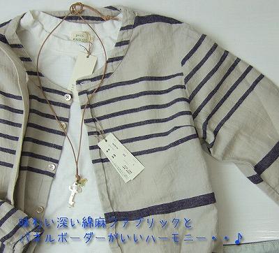 small-綿麻パネルボーダー、七分袖シャツカーディガン