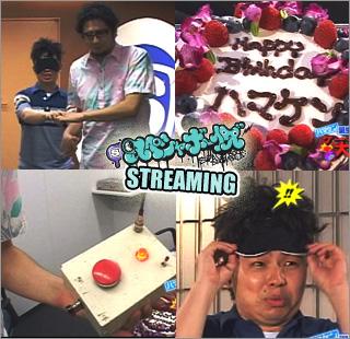 浜野謙太25才 おめでとう!! ケーキ爆発大作戦