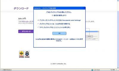 オンラインバックアップ1