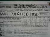 rekishi.jpg