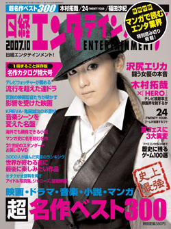 200710hyousi.jpg