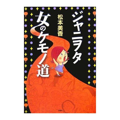 ジャニヲタ 女のケモノ道