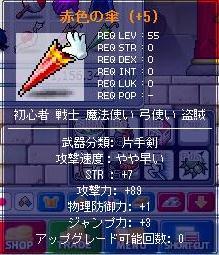 赤い傘強化
