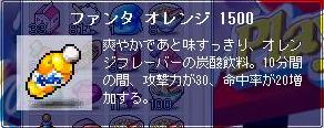 ファンタ1500