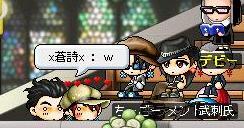 らいまさんと蒼さん