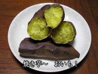 焼き芋01