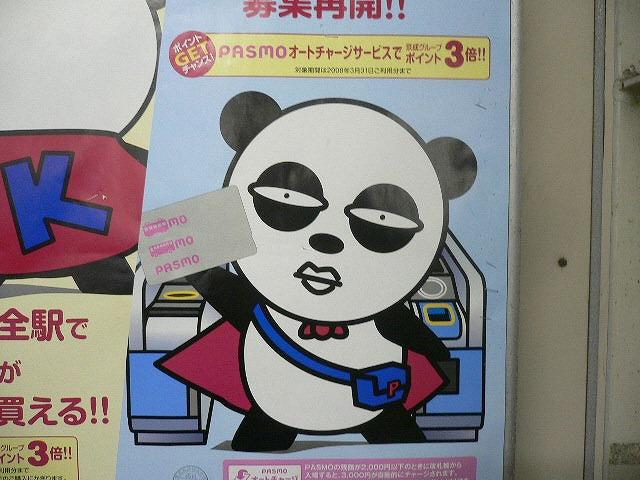 京成パンダと人の呼ぶ