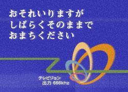 shibaraku01b.jpg