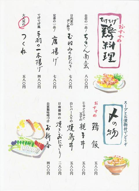 メニュー 鶏料理