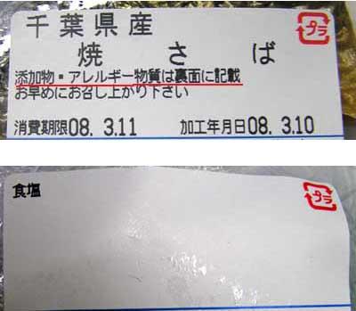 198円の半額