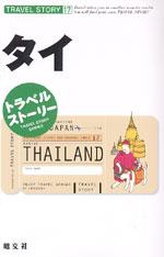 ts_thailand_150.jpg
