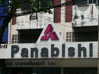 pabnabishi.jpg
