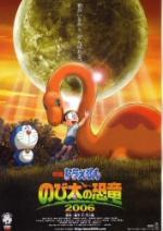 『ドラえもん のび太の恐竜2006』