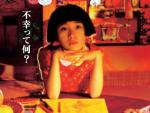 『嫌われ松子の一生』