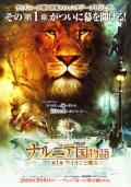 『ナルニア国物語/第1章:ライオンと魔女』