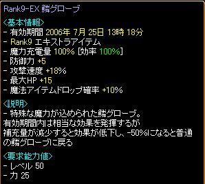 20060716085518.jpg