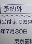20070730105036