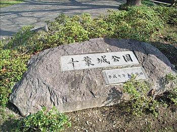 千葉城址の碑