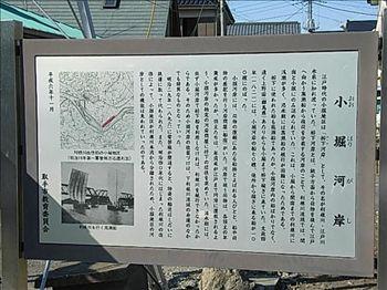 小堀河岸の説明板