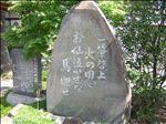 本願寺の碑