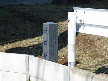 治助坂の碑
