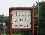 小文間城ノ内