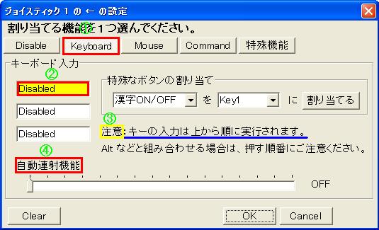 JoyToKey3.png