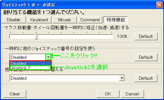 JoyToKey5.png