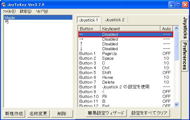 JoyToKey8.png